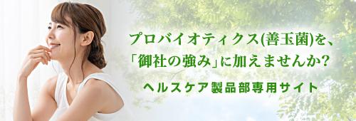 ヘルスケア製品部専用サイト